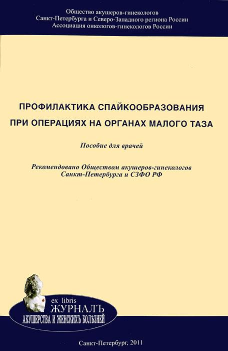 Профилактика спайкообразования при операциях на органах малого таза
