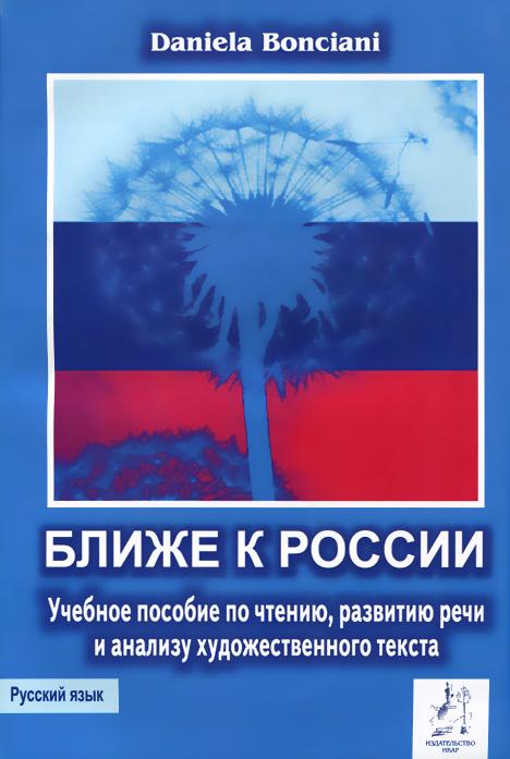 Ближе к России. Учебное пособие
