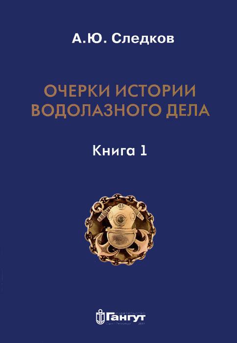 Очерки истории водолазного дела. Книга 1