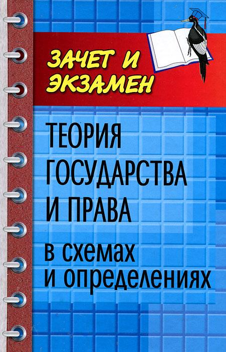 Тгп в схемах беляева pdf