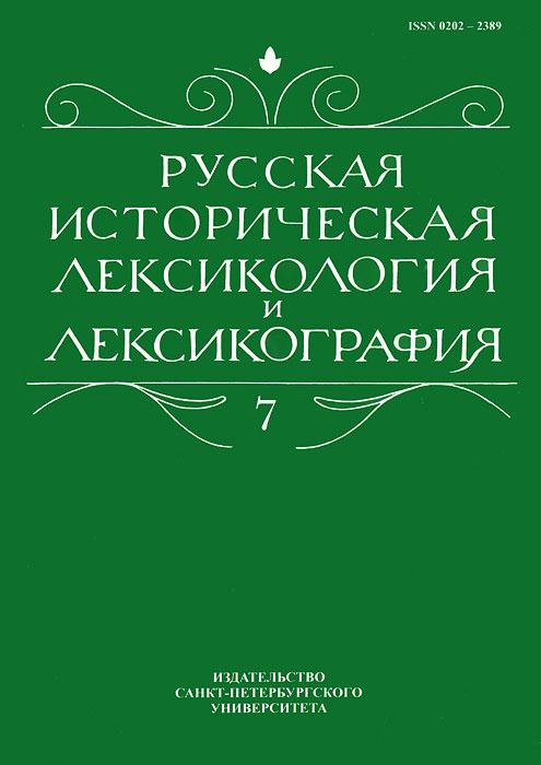 Русская историческая лексикология и лексикография. Выпуск 7