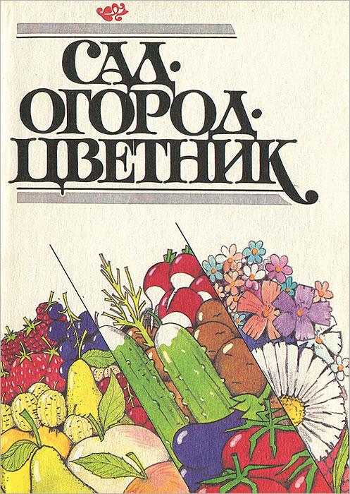 Сад. Огород. Цветник