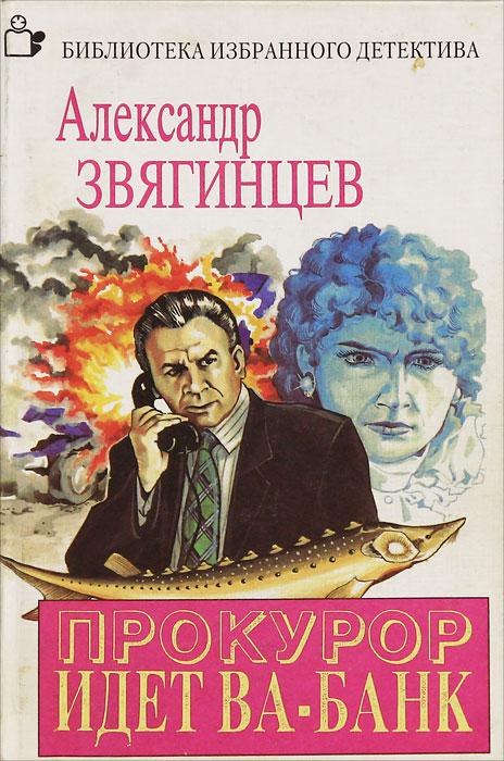 Прокурор идет ва-банк