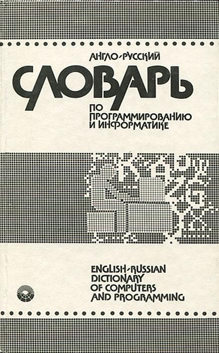 Англо-русский словарь по программированию и информатике / nglish-Russian Dictionary of Computers and Programming
