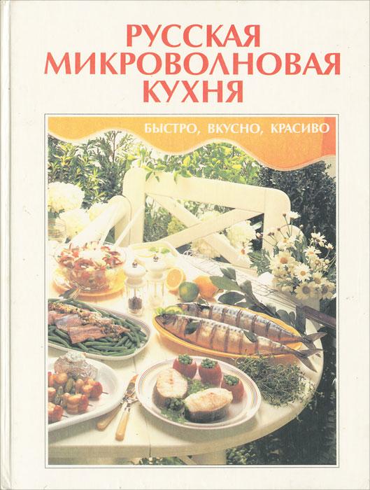 Русская микроволновая кухня