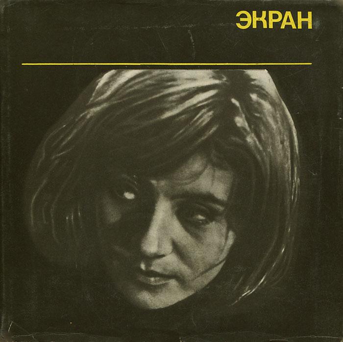 �����. 1967-1968