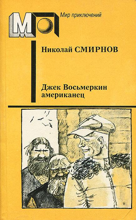 Джек Восьмеркин американец