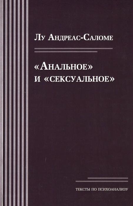 Рецензии на книгу Анальное и сексуальное .