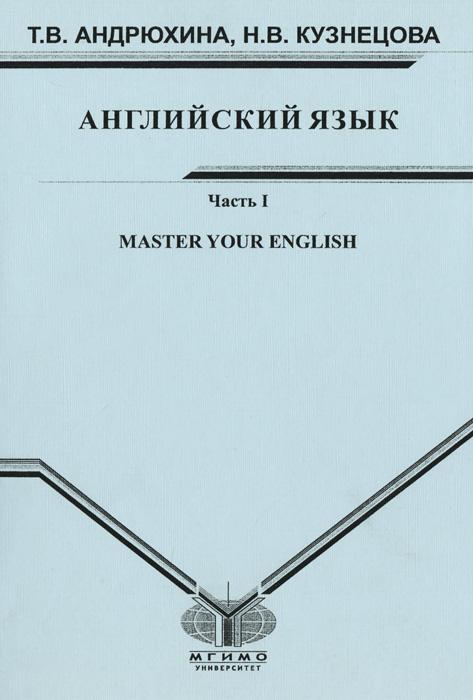 Английский язык. Часть 1. Master Your english
