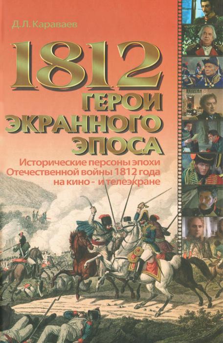 1812. ����� ��������� �����. ������������ ������� ����� ������������� ����� 1812 ���� �� ����- � ����������