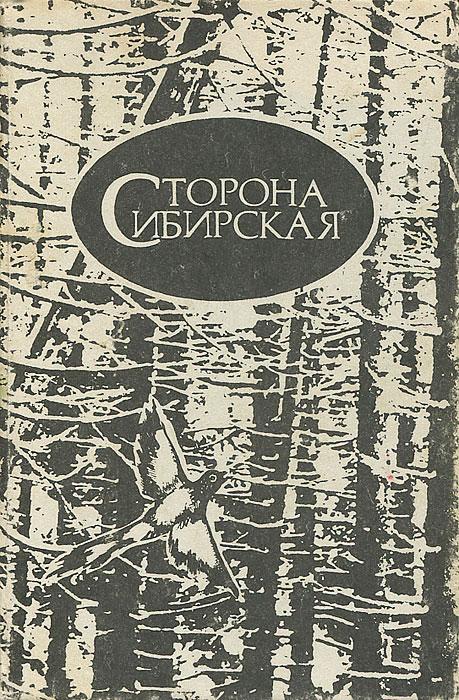 Сторона сибирская