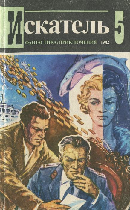 Искатель, № 5, 1982