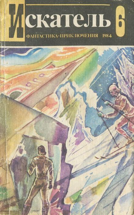 Искатель, №6, 1984