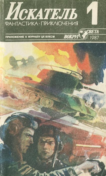 Искатель, №1, 1987
