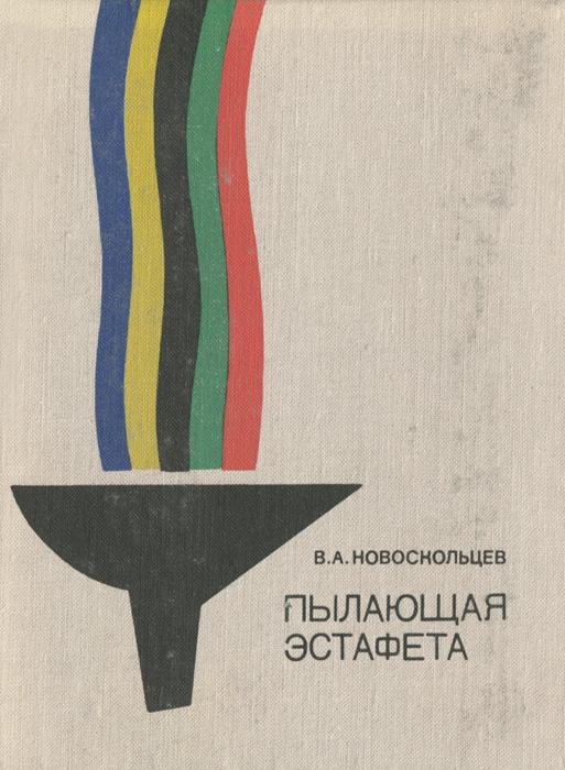 Пылающая эстафета. В. А. Новоскольцев