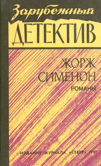 Жорж Сименон. Романы