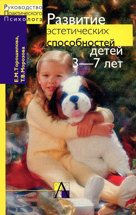 Развитие эстетических способностей детей 3-7 лет (теория и диагностика) ( 5-88687-095-4 )