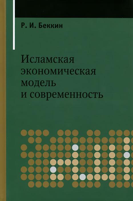 Исламская экономическая модель и современность ( 978-5-903715-32-9 )