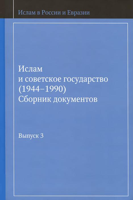 Ислам и советское государство (1944-1990). Сборник документов. Выпуск 3