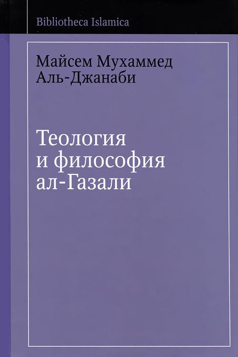 Теология и философия ал-Газали