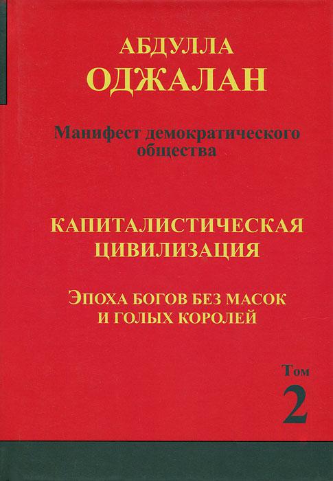 Капиталистическая цивилизация. В 5 томах. Том 2. Эпоха богов без масок и голых королей ( 978-5-905629-33-4 )