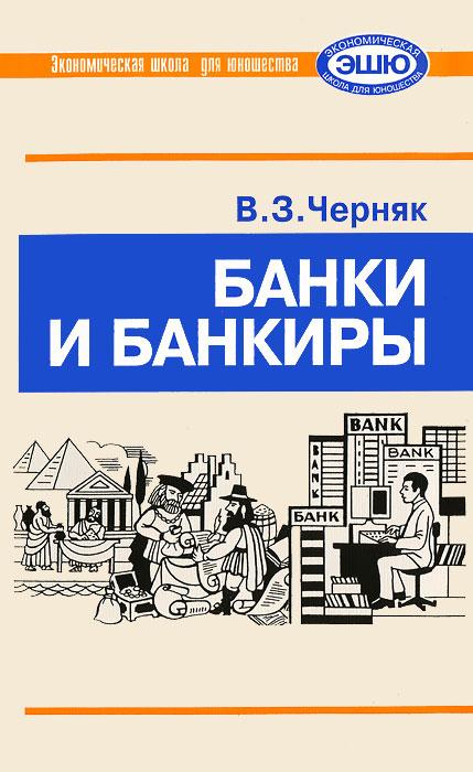 Банки и банкиры ( 5-2790-1696-9 )