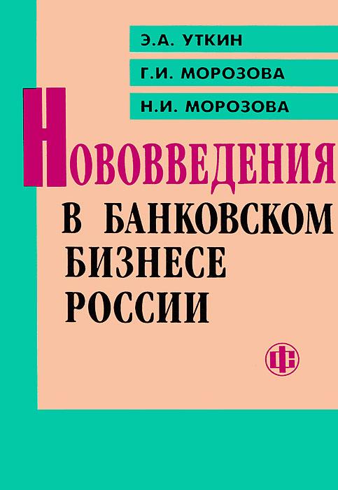 Нововведения в банковском бизнесе России ( 5-279-01963-1 )
