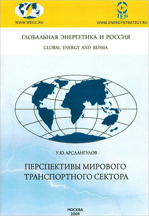 Перспективы мирового транспортного сектора ( 978-5-98420-050-9 )