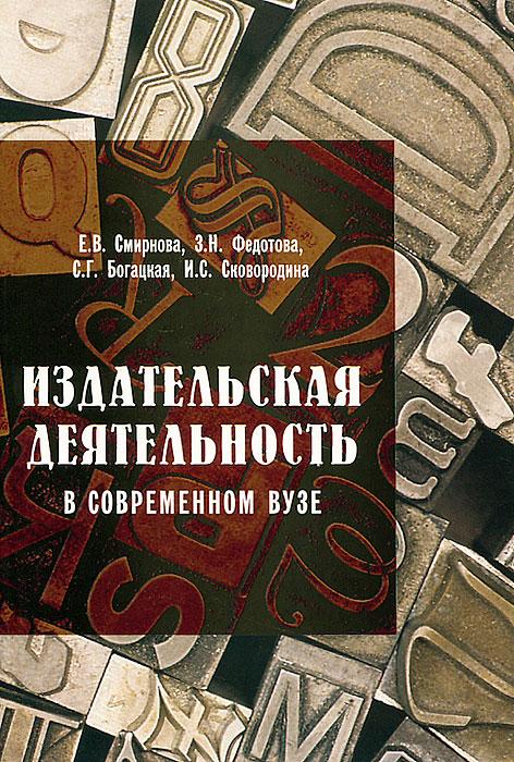 Издательская деятельность в современном вузе ( 978-5-91134-637-9 )