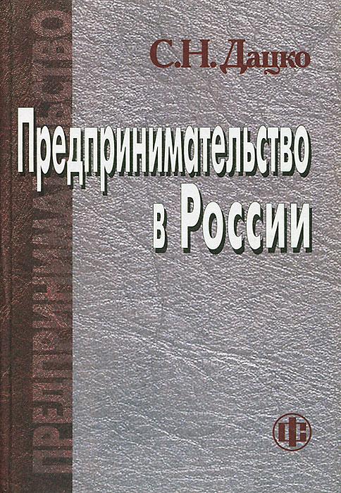 Предпринимательство в России. С. Н. Дацко
