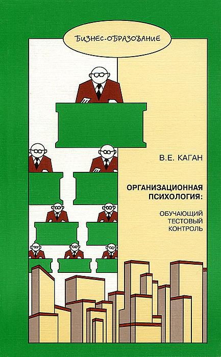 Организационная психология. Обучающий тестовой контроль