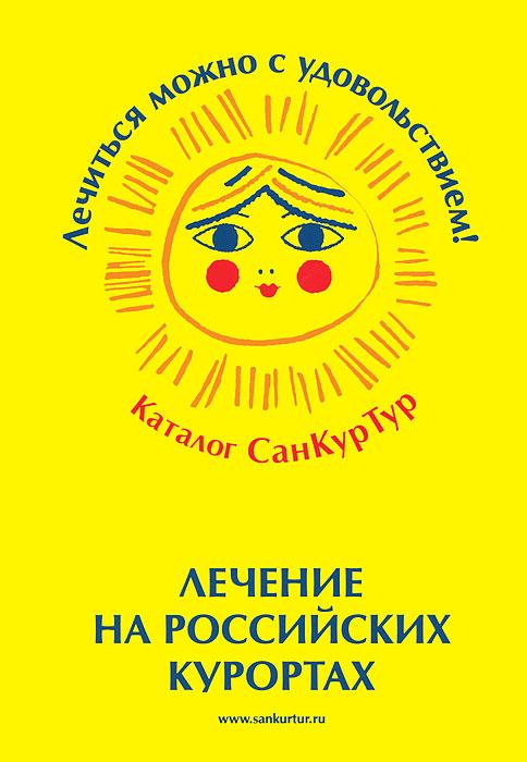 Лечение на российских курортах. Каталог.