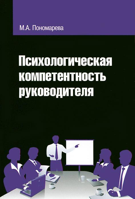 Психологическая компетентность руководителя12296407Рассмотрены вопросы, связанные с эффективным межличностным взаимодействием руководителя и подчиненных, созданием в организации благоприятной социально-психологической атмосферы, оптимальных межличностных связей, раскрытием интеллектуального и нравственного потенциала сотрудников, использованием основных стратегий обращения с конфликтами. Пособие предназначено для бакалавров и магистров, обучающихся по специальностям в области управления, а также руководителей различных организаций и психологов.