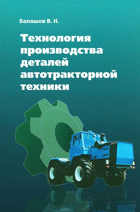 Технология производства деталей автотракторной техники ( 978-5-91134-342-2 )
