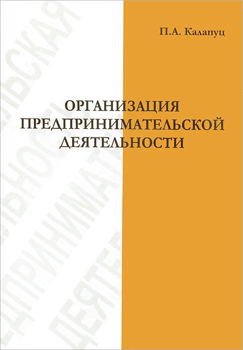 Организация предпринимательской деятельности ( 978-5-70450-828-1 )