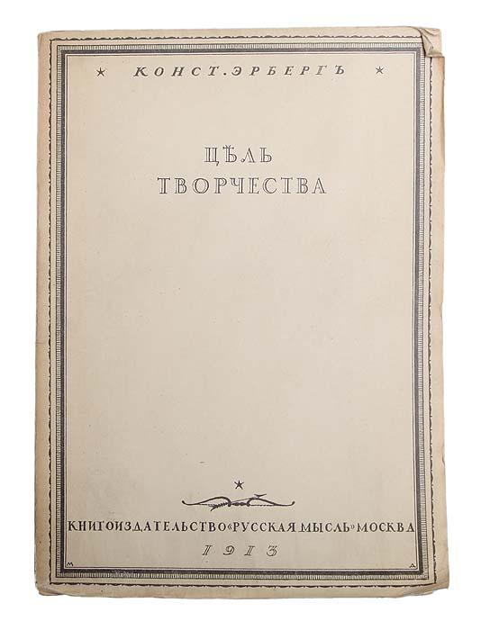 ���� ����������. ����� �� ������ ���������� � �������� - �. �������-037������������ �������. ������, 1913 ���. ����������������� ������� �����. ������ �������. ����������� �������. � ������ �������� ����� ��������������� ������������, ������� ������������ ����� �� ������ ���������� � ��������, ����� - ���� � �������������� ������ ����� XIX - ������ XX ��. - ��������� ������� �� ��������, ���� ������ ������ �� ������� � ������������ �������� ����������.