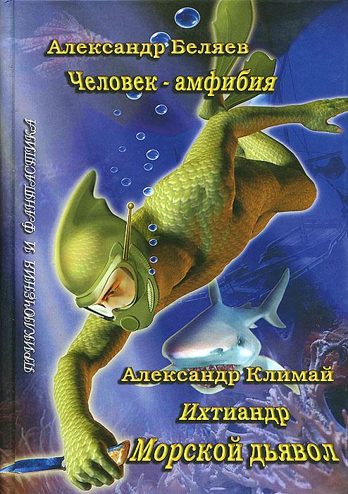 Человек-амфибия. Ихтиандр. Морской дьявол