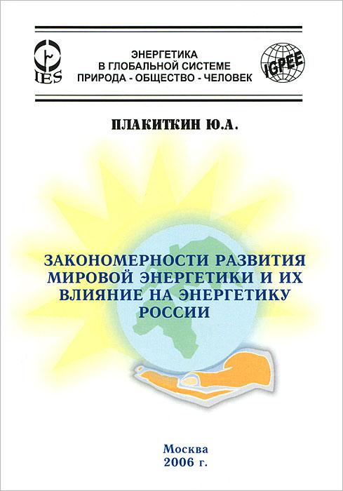 Закономерности развития мировой энергетики и их влияние на энергетику России ( 5-98420-020-1 )