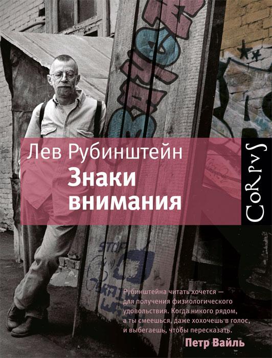 Zakazat.ru: Знаки внимания. Лев Рубинштейн