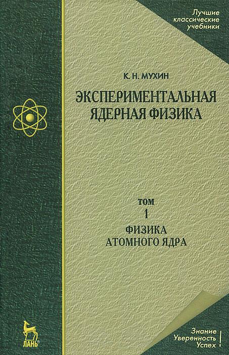 Экспериментальная ядерная физика. В 3 томах. Том 1. Физика атомного ядра ( 978-5-8114-0738-5, 978-5-8114-0739-2 )