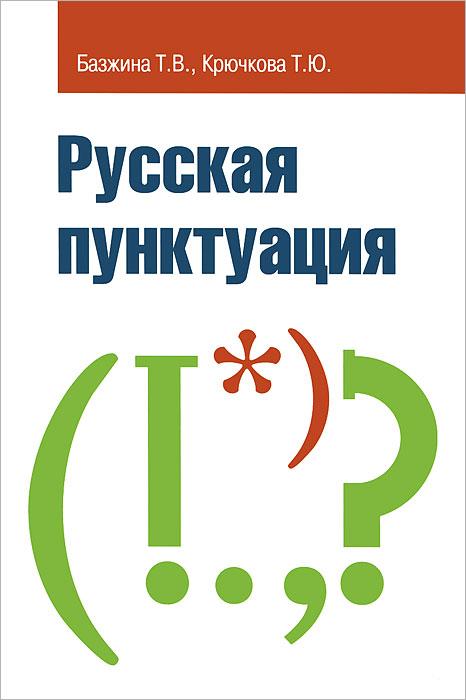 Русская пунктуация