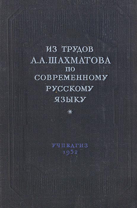 Из трудов а а шахматова по современному русскому языку учение о