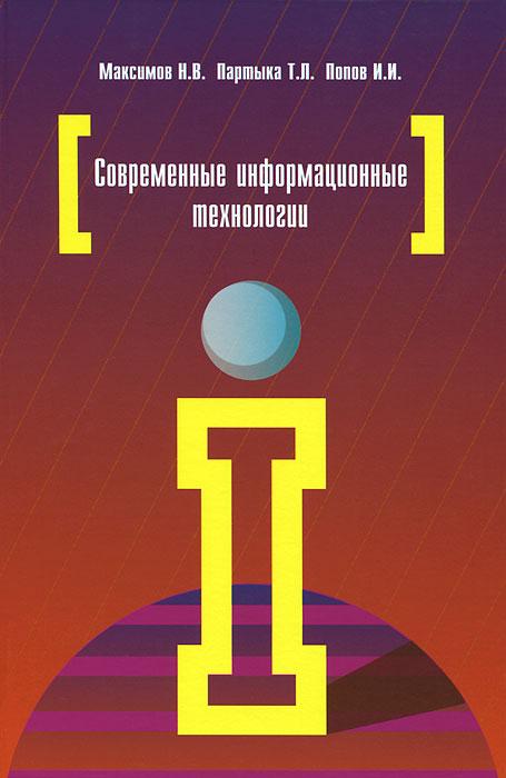 Книга Современные информационные технологии