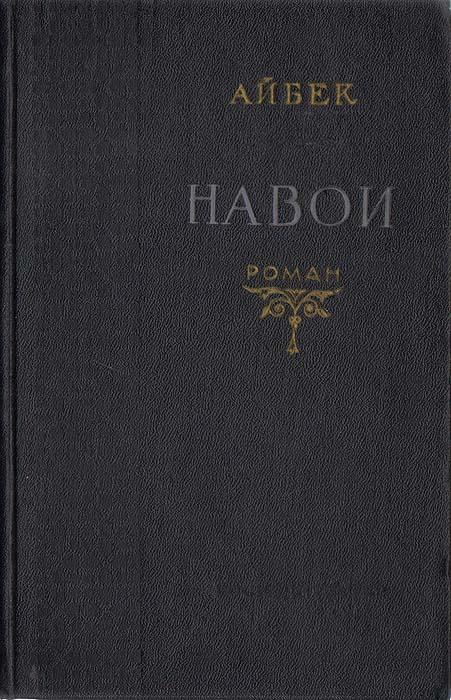 Навои