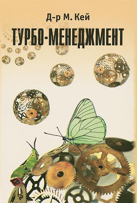 Турбо-менеджмент. Эволюция, управление, поведение в неоднородной среде ( 5-89939-102-2 )
