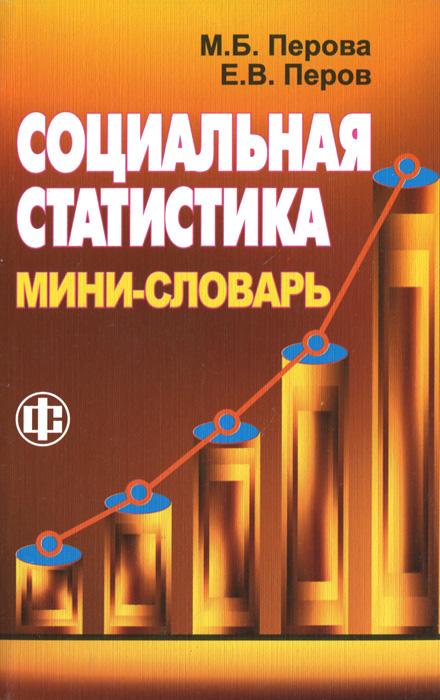 Социальная статистика. Мини-словарь ( 978-5-27903-004-X )