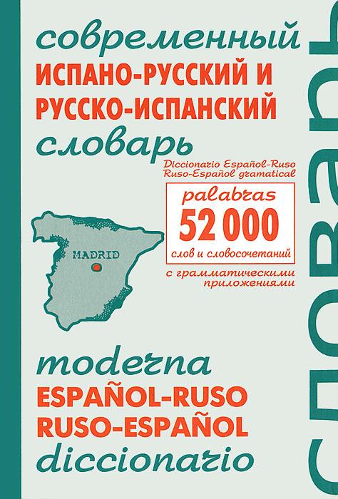 Современный испанско-русский и русско-испанский словарь / Moderna espanol-ruso, ruso-espanol diccionario