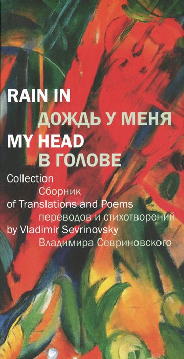 Дождь у меня в голове / Rain in My Head