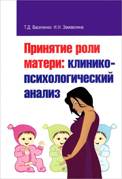 Принятие роли матери. Клинико-психологический анализ12296407Исследование посвящено рассмотрению переживания беременности в контексте жизненного пути беременной женщины, процессу формирования ее отношения к беременности, системному анализу факторов и психологических механизмов формирования готовности к материнству. Книга содержит программу групповой работы с беременными женщинами, ожидающими первого ребенка. Исследование рекомендуется специалистам в области клинической психологии, консультативной психологии, коррекционной психологии и студентам психологических факультетов.