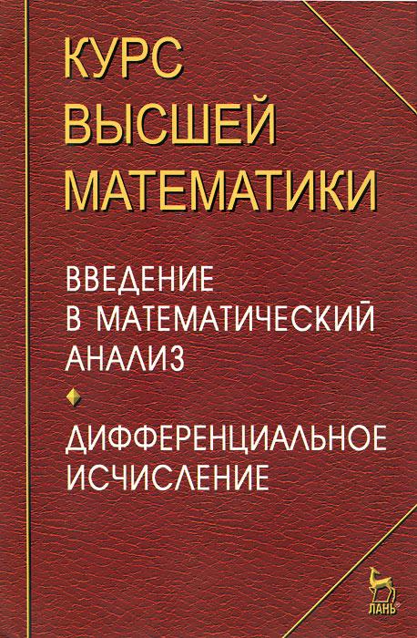 Курс высшей математики. Введение в математический анализ. Дифференциальное исчисление12296407Содержание пособия охватывает следующие разделы программы: введение в математический анализ и дифференциальное исчисление функции одной переменной, которые изучаются в первом семестре. Учебное пособие содержит 17 практических занятий. В каждом занятии приводятся необходимые теоретические сведения. Типовые задачи даются с подробными решениями. Имеется большое количество примеров для самостоятельной работы. Учебное пособие может быть использовано как при очной, так и при дистанционной форме обучения. Предназначено для студентов вузов.
